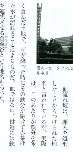 『ホントに歩く大山街道』89頁
