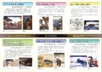 藤澤浮世絵館平成29年度展示案内パンフレット裏