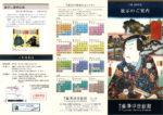 藤澤浮世絵館平成29年度展示案内パンフレット