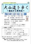 12/16大山道を歩く(渋谷〜世田谷)