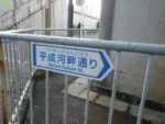 平成河畔通り