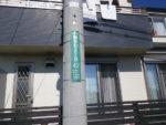 狛江市駒井町