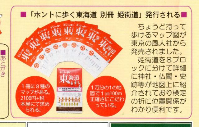 「姫街道」瓦版第34号 2017年12月10日発行