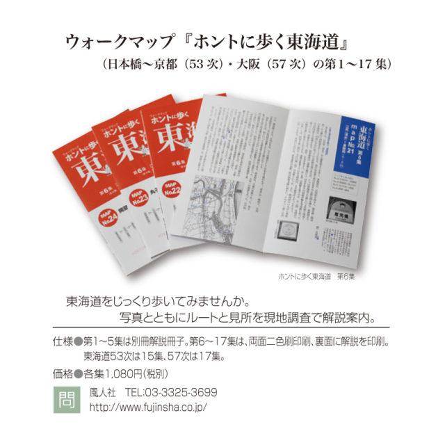 「SENSES」vol.8号 2017年12月27日発行