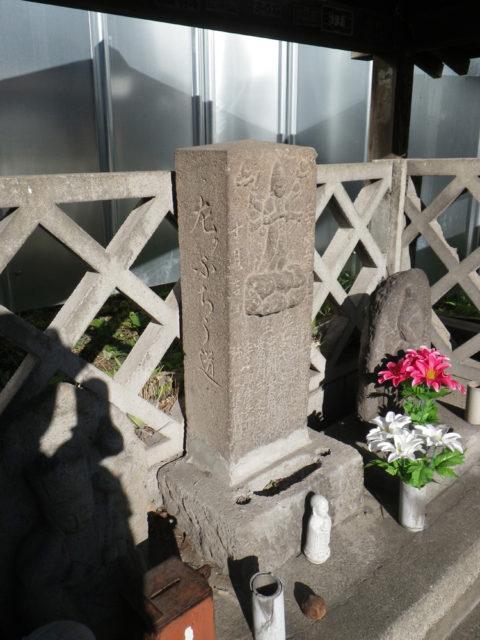庚申塔の道標 「左 ふちゅう道」「右 井ノ頭道」