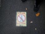 杉並区の喫煙禁止を示す道路ステッカー