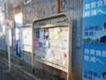 三角橋近くの世田谷区掲示板
