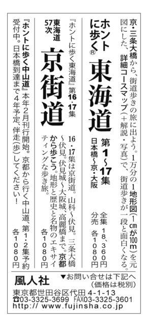 「京都新聞」2018年1月17日(水)サンヤツ