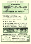 Katsumi in 道祖神ワンダーワールドpart3~日本の道祖神 長野・群馬を中心に ~