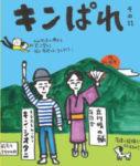 キンぱれ vol.11 〜落語と絵描きで何するの?〜伊勢原公演〜