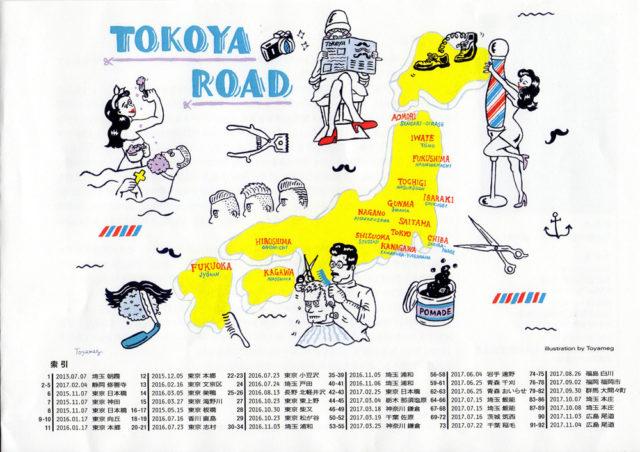 トコヤ・ロード目次