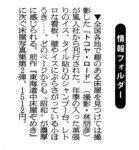 「朝日新聞」2018年2月25日書評