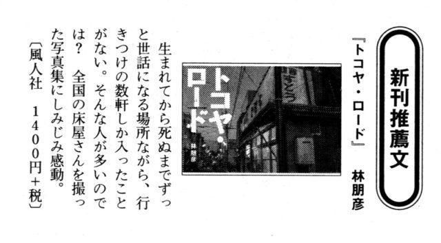 「週刊文春」2018年3月1日号