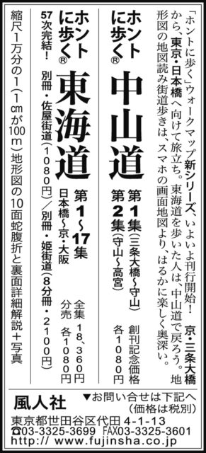 2018年3月12日(月) 「京都新聞」「東京新聞」 2018年3月14日(水) 「中日新聞」