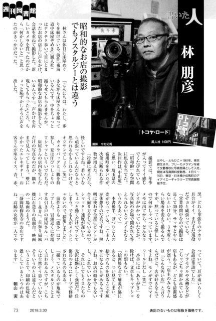 「週刊朝日」2018年3月30日号(3月19日発売)「書いた人」(73頁)