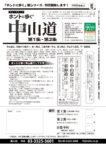 『ホントに歩く中山道』書店様向けチラシ(2018年3月)