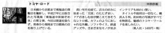 「産経新聞」2018年4月22日号読書欄