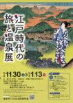 二川宿本陣資料館 江戸時代の旅と温泉展チラシ