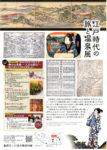 二川宿本陣資料館 江戸時代の旅と温泉展チラシ裏