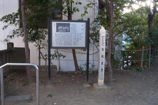 冨塚八幡宮では、女装した男性がまき散らすお札を争って拾うという「お札まき」という行事が、毎年7月に行われています。横浜市指定無形民俗文化財