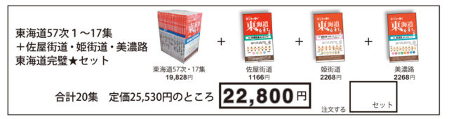 20周年記念セール 東海道53次 57次