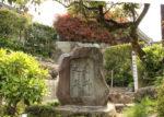 玉泉寺。「垂井之泉」の碑