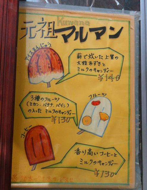 マルマンのアイス饅頭の説明