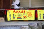 無量寿寺のかきつばた祭の会場では、知立名物の大あんまきが売られていました