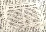 2018年5月25日「朝日新聞」朝刊「川崎版」
