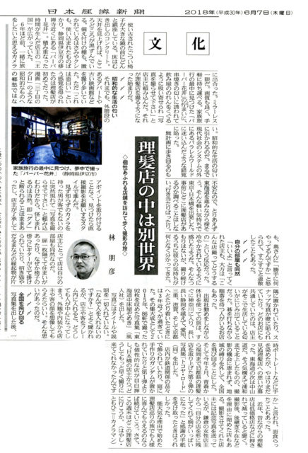 「日本経済新聞」2018年6月7日 朝刊「文化欄」
