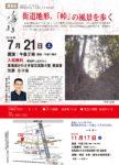 東海道かわさき宿交流館講演会チラシ