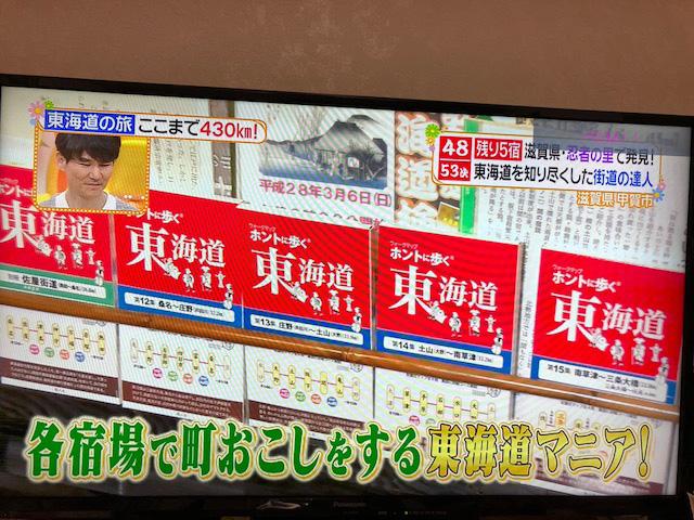 ヒルナンデス6/22の回。土山宿のうかい屋さんに展示中のマップが映る