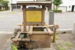 大垣のいたるところにある自噴井戸。堀抜井戸発祥の地。天明2年、こんにゃく屋文七が掘った。