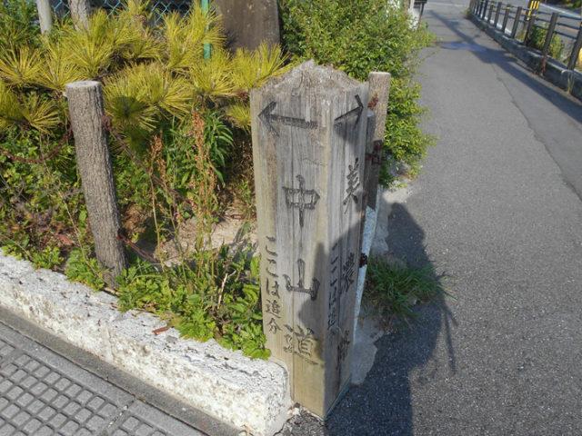 相川橋を渡り、中山道と美濃路の追分。左が中山道、右が美濃路です