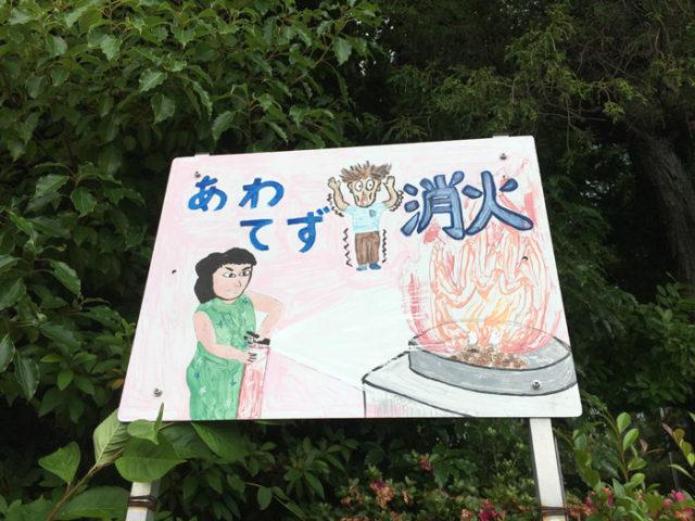 墨俣神社にある火の用心看板。お母さんのしっかり&力強さは、料理中の不注意は震えている子供またはお父さんなのだろうと想像してしまいます。