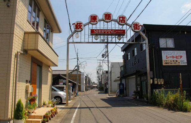 萩原宿。宿場は、今は萩原商店街です。