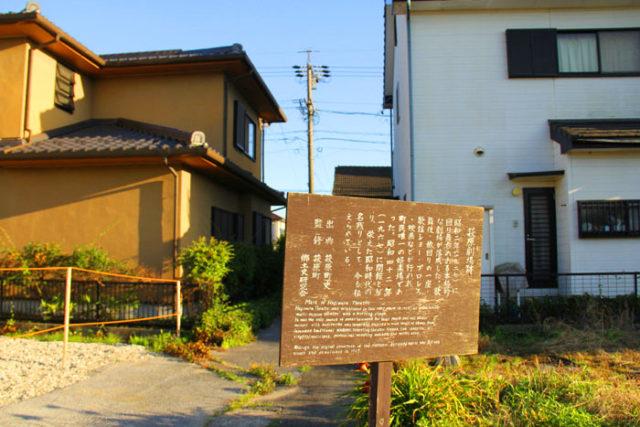 萩原宿も墨俣宿と同じで、街道の一本内側に花街がありました。立て看板だけですが、劇場跡もあります。