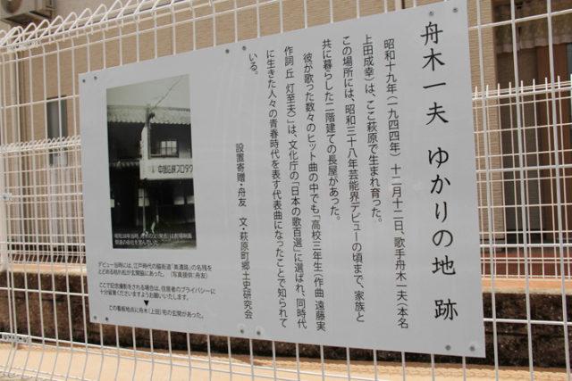 舟木一夫さん生家跡地にある説明板