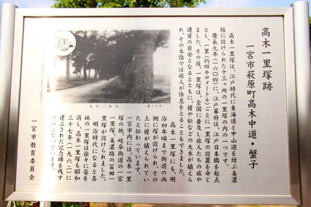 高木一里塚の説明板。かつてのこのあたりの写真が載っています。美濃路沿いは並木道だったのですね。