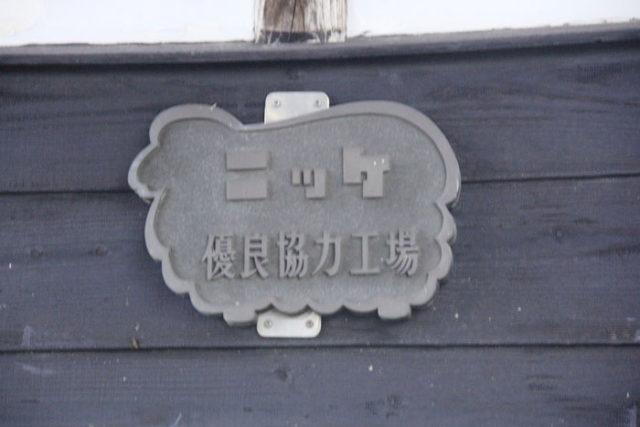 このあたりも繊維の町。ニッケ(日本毛織)の優良協力工場のプレートがかかる家がありました。