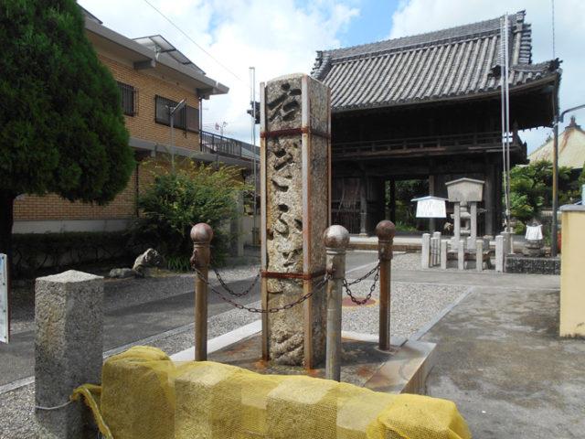 四ツ家追分にあった道標。「右ぎふ并浅井道」と彫られています。