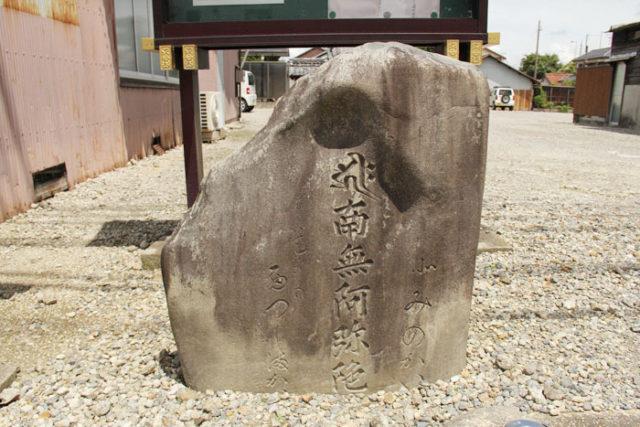 正覚寺の前の道標。みのかいどう、つしまかいどうと彫られています。南の一里塚橋近くにあったのが移されました。