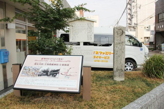 ほうろく地蔵の場所にはかつて源太夫社(上知我麻神社)があったことを伝える説明パネルが道標の前に立っています。上知我麻神社は、現在熱田神宮の境内に移されています。