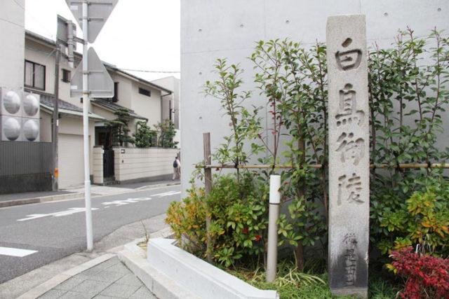 誓願寺のすぐ近くに白鳥御陵への道標が立っています。白鳥御陵(古墳)は、日本武尊の御陵とされています。