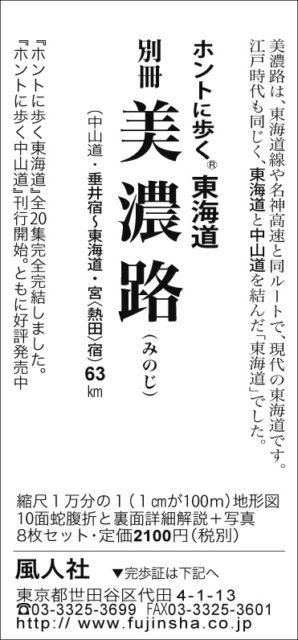 2018年9月23日(日)「中日新聞」