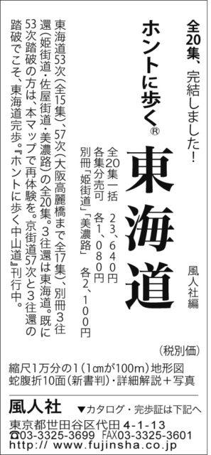 朝日新聞10/30 サンヤツ 東海道