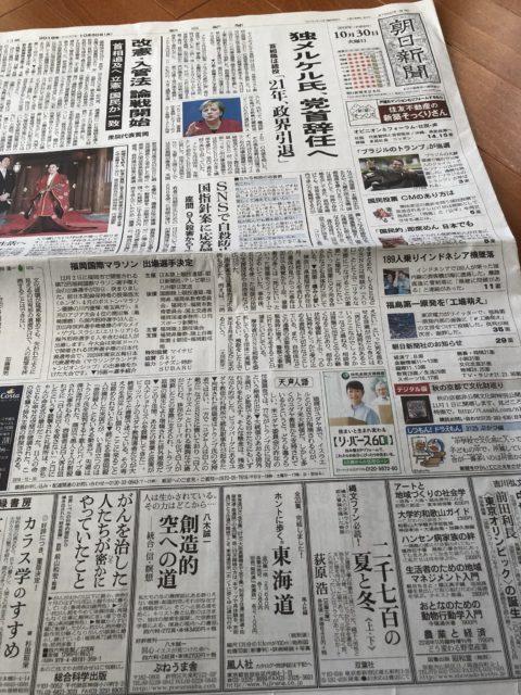 朝日新聞 2018年10月30日 サンヤツ
