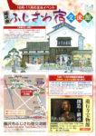 ふじさわ宿交流館 10・11月イベントチラシ 表
