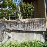 蒲原宿北側の新坂を説明する手書きの看板