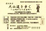 12/15大山道を歩く(世田谷〜二子玉川)